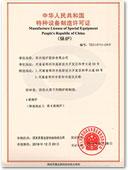 锅炉制造A级许可证